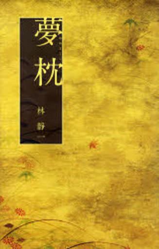 Yumemakura