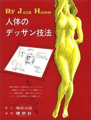 Human sketching technique
