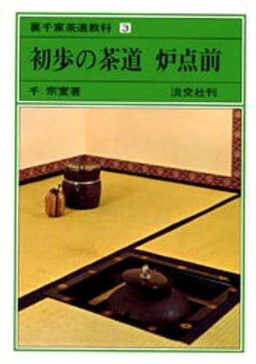 入门的茶道火炉点茶的方式幕后一千家茶道课程 (3)