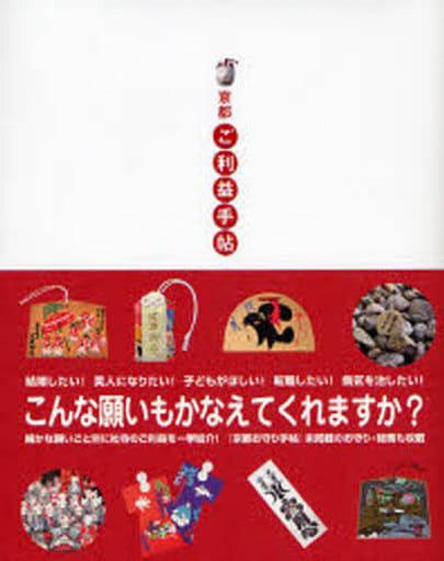 京都 ご利益手帖