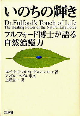 いのちの輝き-フルフォード博士が語る自然治癒力