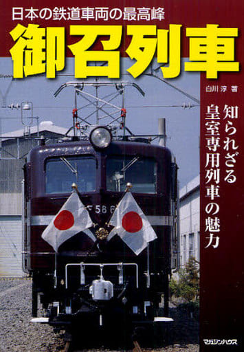 The attraction of the Imperial train that is not known