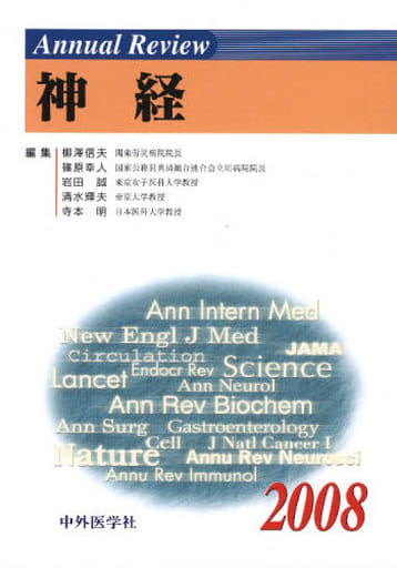 Annual Review nerve <2008>