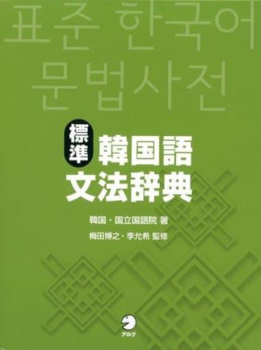 Standard Korean Grammar Dictionary