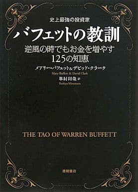 Buffett's lesson - the strongest investor ever in history 125 wisdom to increase money even in a headwind