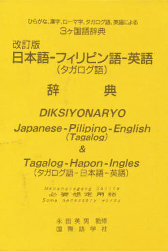 Japanese-Philippine-English Dictionary Revised Edition