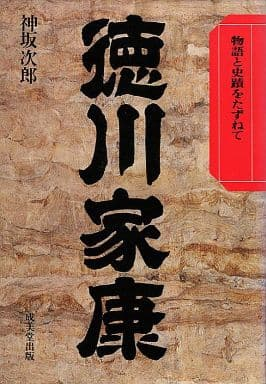 Tokugawa Ieyasu Asking the story and historical sites