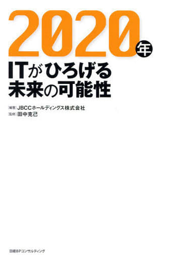 2020 : Future possibilities for IT
