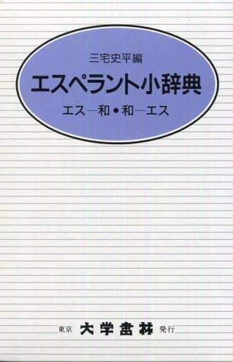 Esperanto Small Dictionary