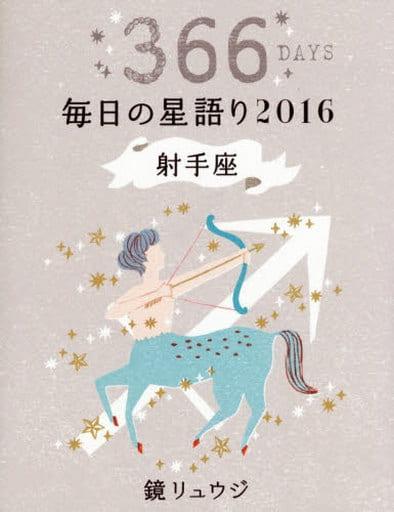 Ryuji Kagami Day-to-day Star 2016 Sagittarius