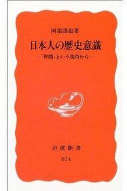 日本人の歴史意識