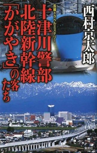 """Inspector Totsugawa Hokuriku Shinkansen """"Kagayaki"""" customers"""