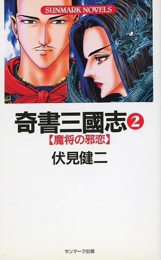 Kisho Sangokushi 2