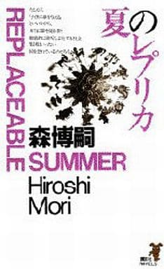 Replica of summer