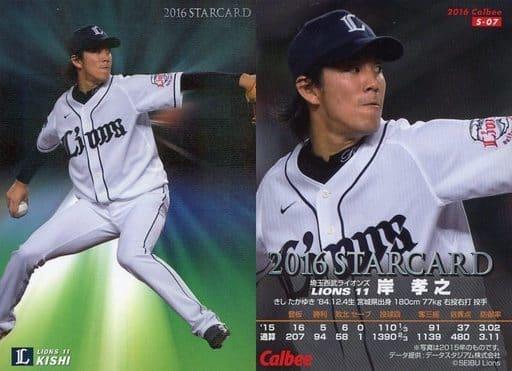 S-07 [Star Card] : Takayuki Kishi