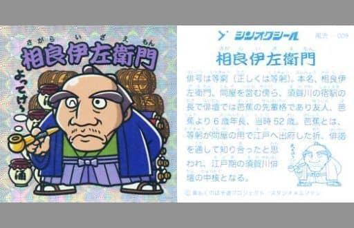 Furyu -009 [Kira] : Izaemon SAGARA