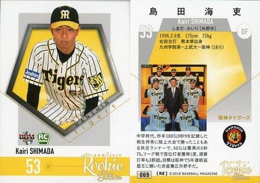 069 [Regular Card] : Kairi Shimada