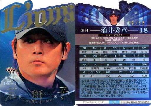 03 [Premium Card] : Hideaki Wakui (Gold Leaf Version) (/ 55)
