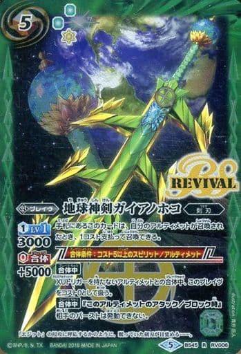BS45-RV006 [Rare]: Earth God Sword Gaianohoko