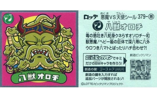 379 - evil : 8 beasts, orochi