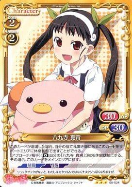 05-034 [R] : Shinya YAKUDERA