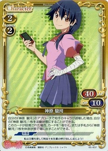05-037 PR : (Holo) Kamihara Suruga