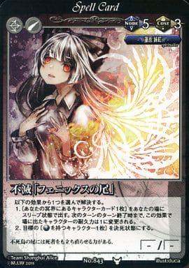 """No.843: Immortal """"Phoenix Tail"""""""