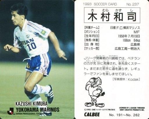 237 [J. League player card] : Kazushi Kimura