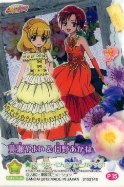 P15: Yose Kise & Akane Hino