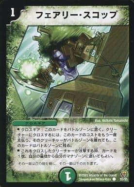 55 [C]: Fairy · Scoop