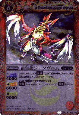 SD01-008 [M]: Thunder Emperor Siegwurm