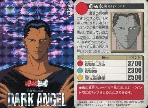 191 [Prism] : Shinobu Sensui