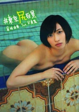 Kuramochi yuka Yuka Kuramochi