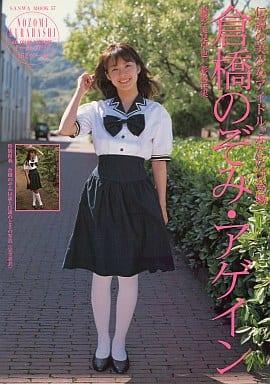 kurahashi nozomi アイドル探す君