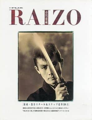 Quarterly FLIX Vol.1 Raizo Ichikawa