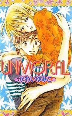 UNMORAL 安道德