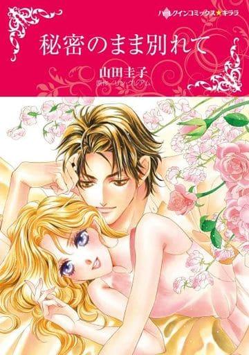 Breaking up in secret / Keiko Yamada