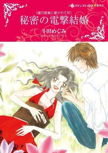 Secret Surprise Marriage / Megumi 斗田