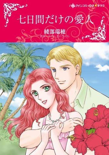 A Seven Day Lover : Mizuho Ayabe