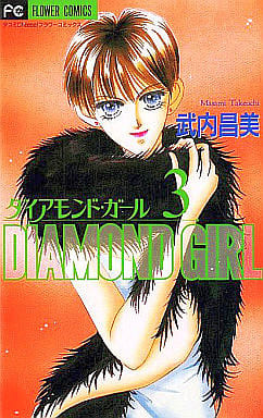 钻石.女孩全体组合 3 卷
