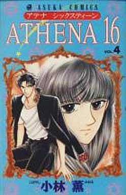 ATHENA16 全4巻セット