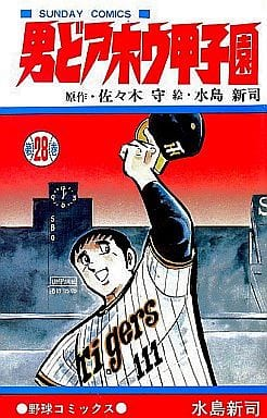 Man and Akou Koshien total 28 volumes set