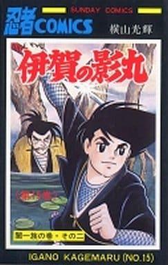 Iga's Kage Shima 15 volumes set