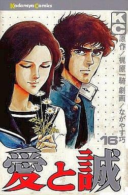 Love and Makoto 16 volumes set