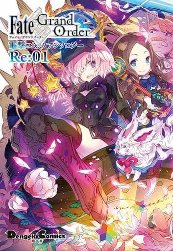 Fate/Grand Order電擊漫畫文學Re(1)