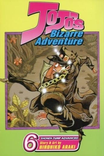 6)JoJo's Bizarre Adventure:Part3Stardust Crusaders JOJO的奇妙冒险(平装书)