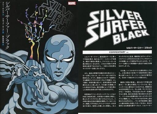 银色冲浪手:黑色(暂定)/传统摩尔