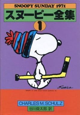 史努比全集Snoopy Sunday1971(1)