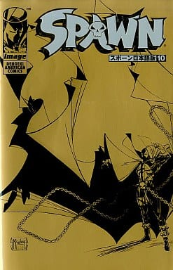 Limited) 10) SPAWN Spawn, Japanese version 10 First Press Limited GOLD cover