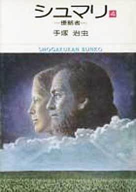 シュマリ(小学館文庫版)全4巻セット